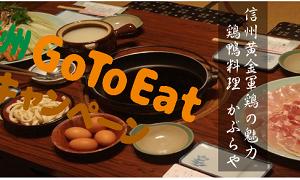 マップで探そう!信州Go To Eatキャンペーン当店も取扱加盟店に登録済です。この機会に是非ご利用ください。