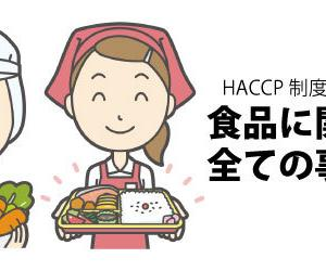 HACCPに沿った衛生管理と変異株の予防対策二重変異株の先行きが全く見えない中⁉
