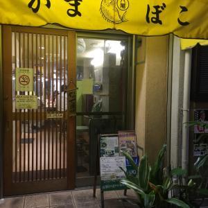 裏天満 八尾蒲鉾 天満 天ぷら チャージ料金 大阪グルメ 大阪人気店