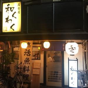 和くわく 塚口 和食 居酒屋 魚介 魚屋さん 雲丹 お造り 寿司