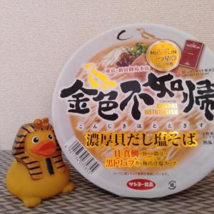 金色不如帰 カップ麺 uchicafe ふじりんご WiFi baffalo 無線LANルーター