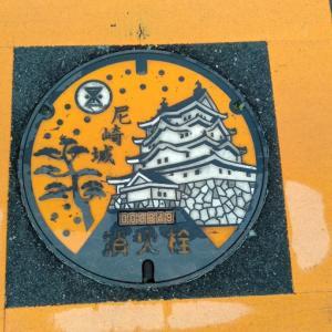 尼崎 マンホール 尼崎城 酔った 眠い ブログやめよかな