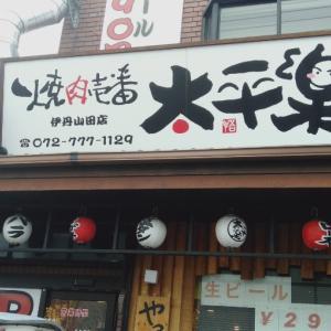 焼肉壱番 太平楽 黒毛和牛 伊丹 ホルモン ハラミ 生ビール290円 リーズナブル