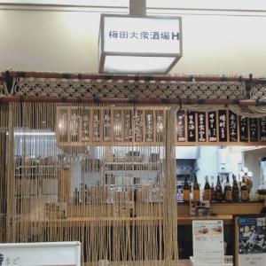 大衆居酒屋H 大阪駅ビル ハッピーアワー ハイボール ポテサラ 麺なし わかめラーメン