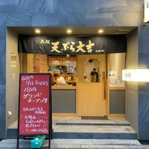 北新地 大阪 天ぷら大吉 ニューオープン名物貝汁 ボリューム大 リーズナブル