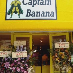 武庫之荘 captain banana  バナナジュース 専門店 キャプテンバナナ