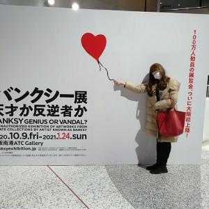 大阪 バンクシー展 南港 ATC gallery  Banksy