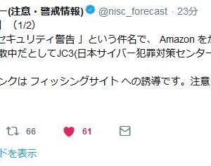 【注意喚起】「 Amazonセキュリティ警告 」というメールに注意を!