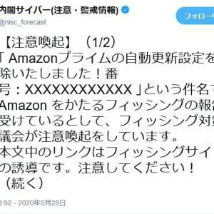 【注意喚起】 Amazonプライムの自動更新設定~に注意