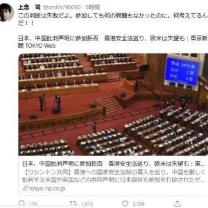 共同通信の「中国批判声明に日本参加拒否」報道はフェイク