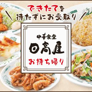 【夕食は《日高屋》のテイクアウト・・・ ★ 『餃子』『から揚げ』『ニラレバ炒め』『チャーハン』】