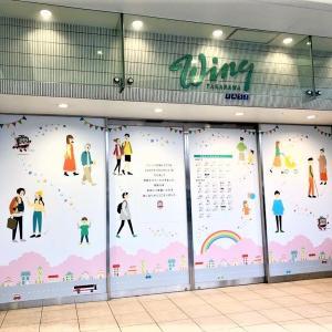 【「品川駅」《ウィング高輪EAST》 ★ 3月31日で閉店になっていました】