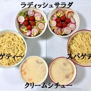 【夕食は『つけスパゲティー』&『サラダ』】