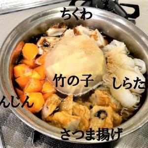 【夕食(おつまみ)は ★ 『ブリカマ塩焼き』を中心に・・・ 時間があったので『煮物』も作ったよ】