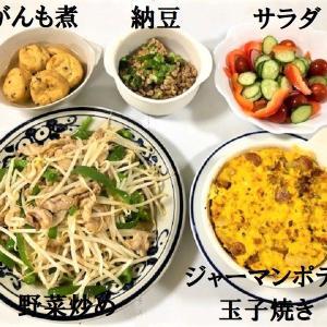 【夕食に『納豆』をプラスしました ★ 『ジャーマンポテト』でリメイク料理】