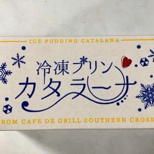 【『お盆の入り』お墓参り&迎え火 ★ デザートは冷凍プリン『カタラーナ』】