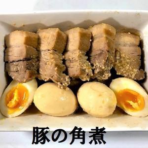 【久しぶりに『豚の角煮』作りました ★ 夕食は『うなぎ混ぜご飯』】