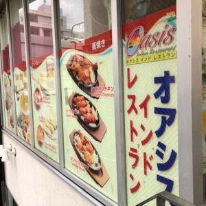 【今日のランチは・・・ ★  大森町駅≪インドレストラン オアシス≫】