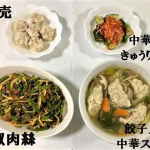 【今日の夕食は《中華》 ★ メインは『青椒肉絲』 冷蔵庫の整理がてら『餃子入り中華スープ』】