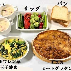 【夕食のメインは『ナスのミートグラタン』 ★ 『クリームシチュー』『ホウレン草玉子炒め』  ★ 「ロマネスコ」茹でて『サラダ』】
