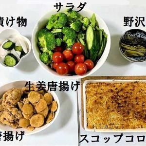 【夕食のメインは『スコップコロッケ』&『唐揚げ』 ★ 夕食が終わってからもまだお料理中 明日の夕食用の『豚の角煮』の下準備】