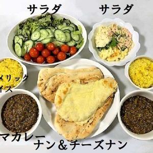 【夕食は『キーマカレー』 ★ 『ナン』『チーズナン』『ターメリックライス』】