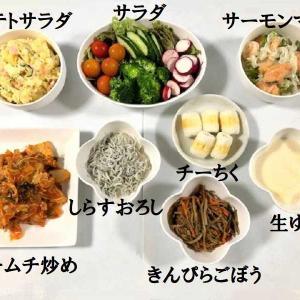 【今日の夕食は・・・ ★ 調理器具の代わりに「ビニール袋」を使って2品 『ポテトサラダ』『サーモンマリネ』(レシピあり)★ デザートは『クレームブリュレ』】