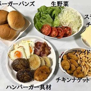 【今日の夕食は『オリジナルハンバーガー』★ 具材をカスタマイズして・・・】