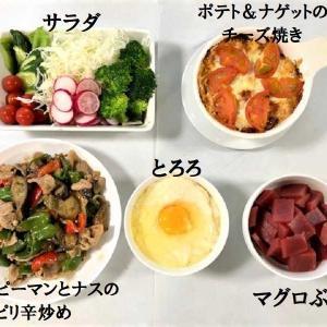 【今日の夕食は苦手な「炒め物」を中心に・・・ ★ 残った『ポテト&ナゲット』でリメイク 『ポテト&ナゲットのチーズ焼き』】