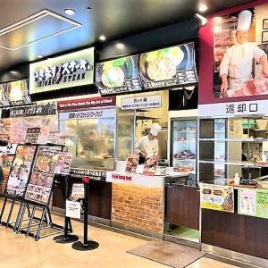 【《マチノマ大森》の〈いきなりステーキ〉でランチ ★ 夕食はサッパリと『冷やし中華』 『東京オリンピック 開会式』】