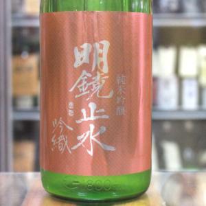 明鏡止水 めいきょうしすい 純米吟醸 吟織 ぎんおり 秋あがり 長野 大澤酒造
