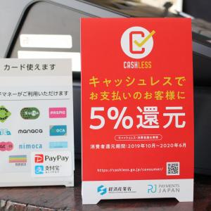 「キャッシュレス・消費者還元事業」5%還元店になりました