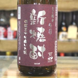 芋焼酎 さつま国分 全量 新焼酎 25度  鹿児島 国分酒造