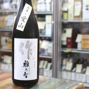 作 ZAKU ざく 純米吟醸 雅乃智 みやびのとも 兵庫愛山  三重 清水清三郎商店