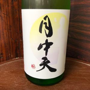 月中天 げっちゅうてん 純米酒 加水一火 1.8L 香川 西野金陵