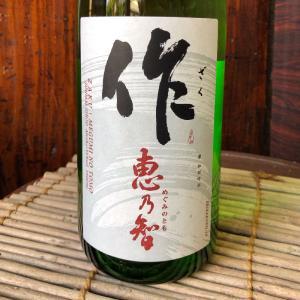 作 ZAKU ざく 恵乃智 めぐみのとも 純米吟醸  三重 清水清三郎商店