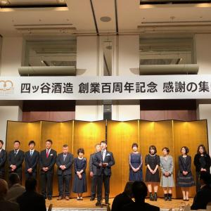 「兼八」四ッ谷酒造さま・創業百周年記念会