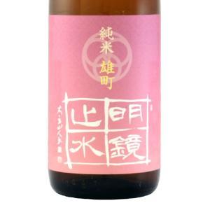 明鏡止水 めいきょうしすい 純米 雄町 1.8L 長野 大澤酒造