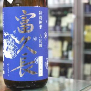 富久長 ふくちょう 特別純米酒 八反錦 直汲み しぼりたて 本生  広島 今田酒造本店