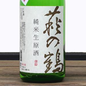 萩の鶴 はぎのつる 純米 生原酒 令和初しぼり 1.8L 宮城 萩野酒造