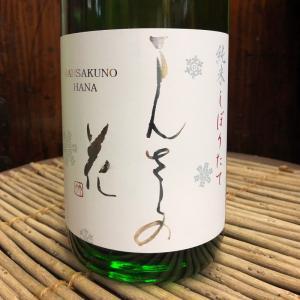 まんさくの花 純米 しぼりたて 生酒 1.8L 秋田 日の丸醸造