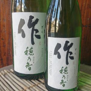 作 ZAKU ざく 穂乃智 ほのとも 純米酒 三重 清水清三郎商店