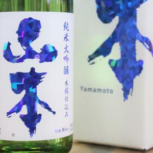 山本 やまもと 純米大吟醸  アイスブルー 木桶仕込み 箱入り 1.8L 秋田  山本合名