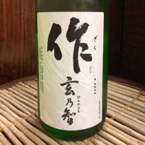 作 ZAKU ざく 玄乃智 げんのとも 純米酒  三重 清水清三郎商店