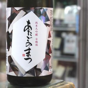 愛宕の松 あたごのまつ 純米大吟醸 白鶴錦 宮城 新澤醸造店