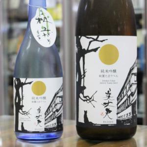 美丈夫 びじょうふ 純米吟醸 純麗 たまラベル 秋あがり  高知 浜川商店