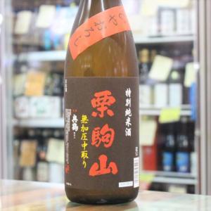 栗駒山 くりこまやま 特別純米酒 無加圧 中取り ひやおろし  宮城 千田酒造