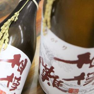 相模灘 さがみなだ 秋あがり  神奈川 久保田酒造