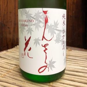 まんさくの花 純米 ひやおろし 1.8L 秋田 日の丸醸造