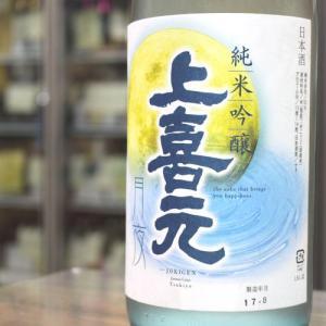 上喜元 じょうきげん 純米吟醸 中秋の風花 なかあきのかざはな おりがらみ  山形 酒田酒造